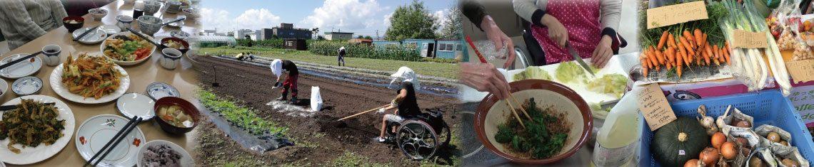 農業+福祉+観光